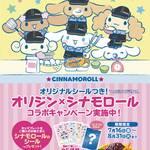 『シナモロール』が「オリジン弁当」とコラボ! シナモンのオリジナルシールがもらえる♪