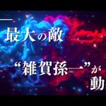 『イケメン戦国THE STAGE』最新作、メインビジュアル解禁!最強の敵・雑賀孫一、登場5