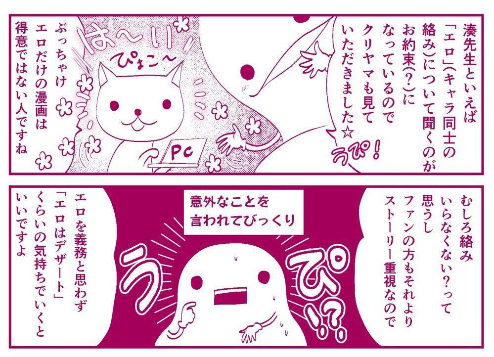 クリヤマナツキ『オタ腐★幾星霜』第11話01