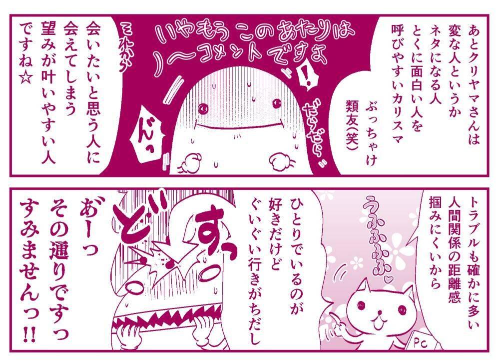 クリヤマナツキ『オタ腐★幾星霜』第11話03