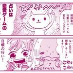 クリヤマナツキ『オタ腐★幾星霜』第11話05