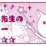 クリヤマナツキ『オタ腐★幾星霜』第11話07