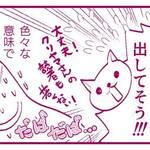 クリヤマナツキ『オタ腐★幾星霜』第11話08