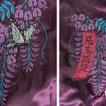 『鬼滅の刃』スカジャン発売決定! 竈門炭治郎、冨岡義勇、胡蝶しのぶの3種類