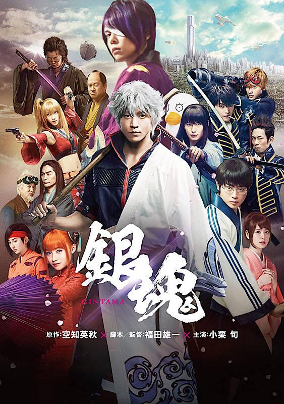 DVD『銀魂』 画像