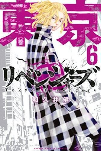 『東京卍リベンジャーズ』6巻(講談社)