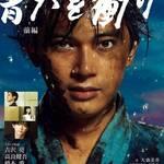 NHK大河ドラマ・ガイド『青天を衝け 前編』(NHK出版)