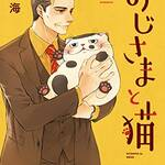 おじさまと猫 1巻 (デジタル版ガンガンコミックスpixiv)  画像