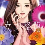 『女神降臨』1 (LINEコミックス)  画像