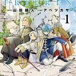 『葬送のフリーレン』(1) (少年サンデーコミックス) 画像