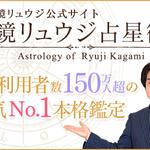 鏡リュウジ公式サイト:鏡リュウジ占星術