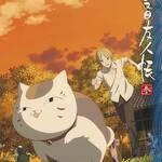 DVD『夏目友人帳 参 5』