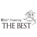 華Doll* -Flowering- THE BEST 豪華盤