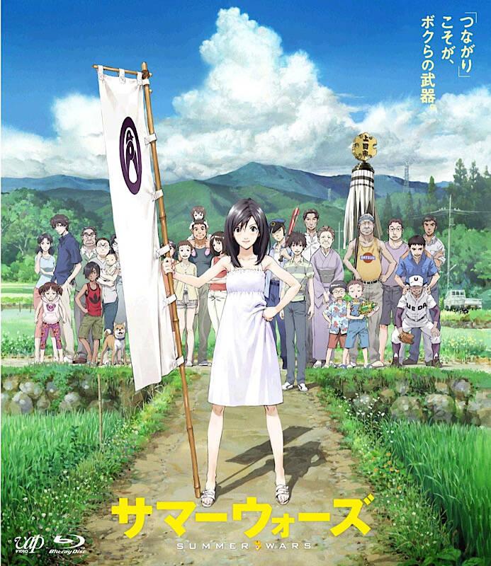 DVD『サマーウォーズ』画像