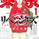 『東京卍リベンジャーズ』(1) (週刊少年マガジンコミックス) 画像