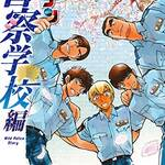 『名探偵コナン 警察学校編 Wild Police Story』下 (小学館)