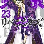 『東京卍リベンジャーズ』(23)(週刊少年マガジンコミックス) 画像