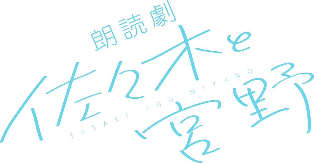 朗読劇『佐々木と宮野』メインビジュアル解禁! 白井悠介、斉藤壮馬らキャストも明らかに