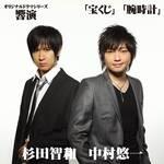 CD『オリジナルドラマシリーズ「響演」 宝くじ/腕時計』