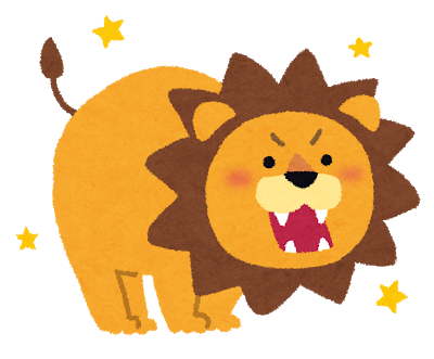 獅子座(7/23~8/22生まれ)