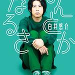KADOKAWA『白井悠介1stフォトエッセイ なんとかなるさ』
