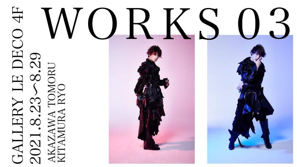 赤澤燈×北村諒の『WORKS03』画像