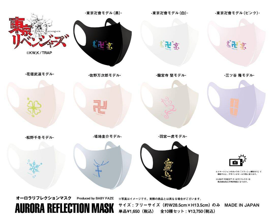 『東京リベンジャーズ』キャラモデルのマスクが発売決定! 武道、マイキー、ドラケン、千冬etc
