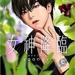 『女神降臨』2 (LINEコミックス) 画像