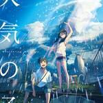 『新海誠監督作品 天気の子 公式ビジュアルガイド』(KADOKAWA)
