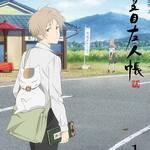 DVD『夏目友人帳 伍 1』