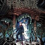 DVD-BOX『呪術廻戦』