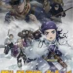 DVD『ゴールデンカムイ 第七巻』