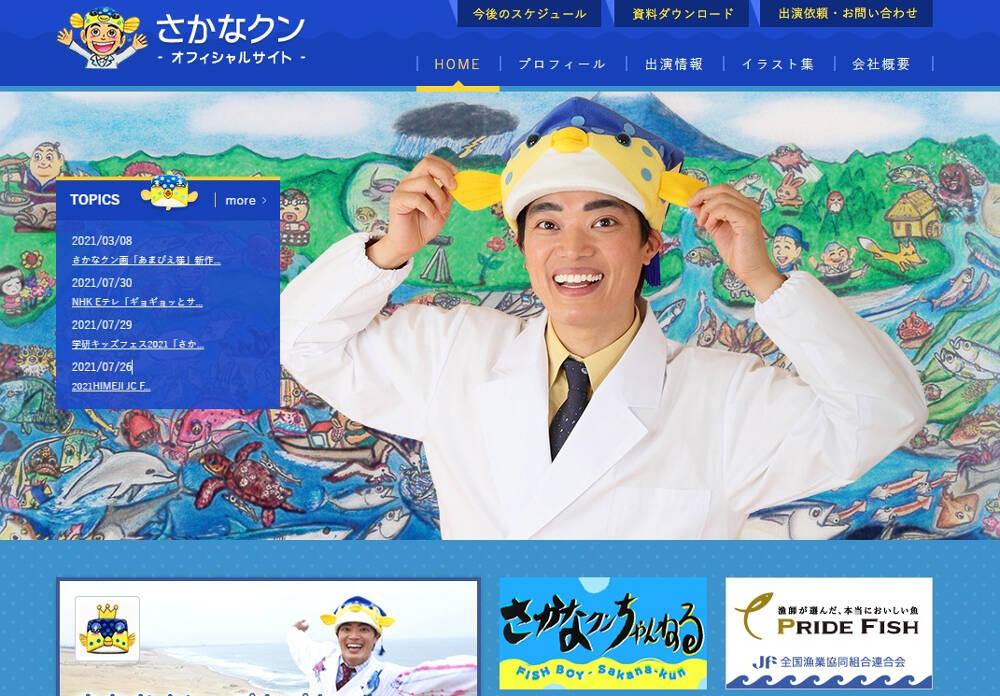 『さかなクン』オフィシャルホームページ画像