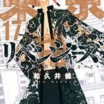 『東京卍リベンジャーズ』(17) (週刊少年マガジンコミックス)画像