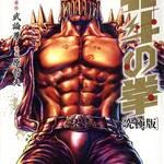 『北斗の拳【究極版】 4 』(徳間書店)