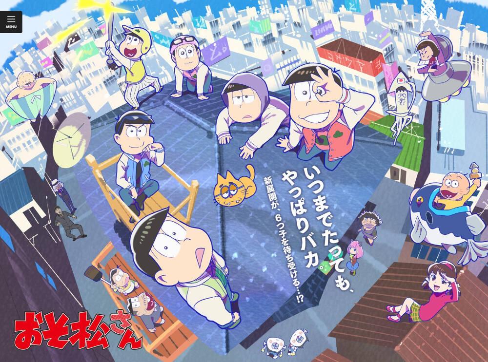アニメ『おそ松さん』公式サイト画像