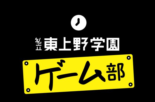 野津山幸宏ら出演『私立東上野学園ゲーム部』8月は27日20時から生配信!