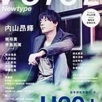 『VOICE Newtype No.058』( KADOKAWA/角川書店)
