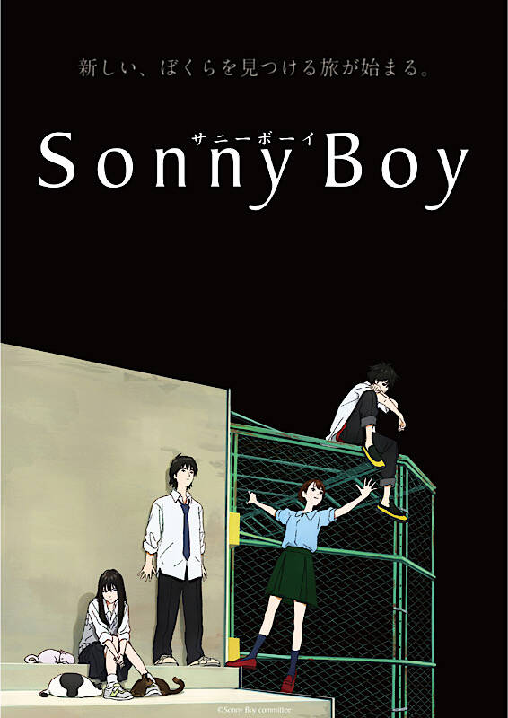 2021年夏アニメランキング『Sonny Boy』 画像