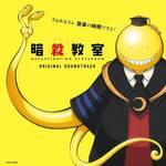 CD『アニメ「暗殺教室」オリジナルサウンドトラック』