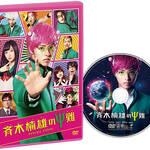 DVD『斉木楠雄のΨ難』画像