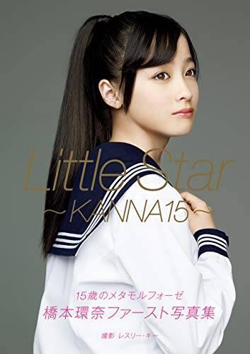 橋本環奈 ファースト写真集 『 Little Star - KANNA15 - 』画像