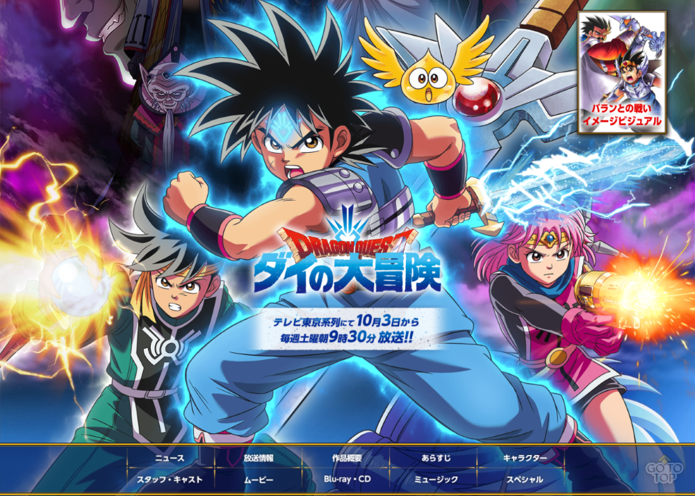 アニメ「ダイの大冒険」公式サイト画像