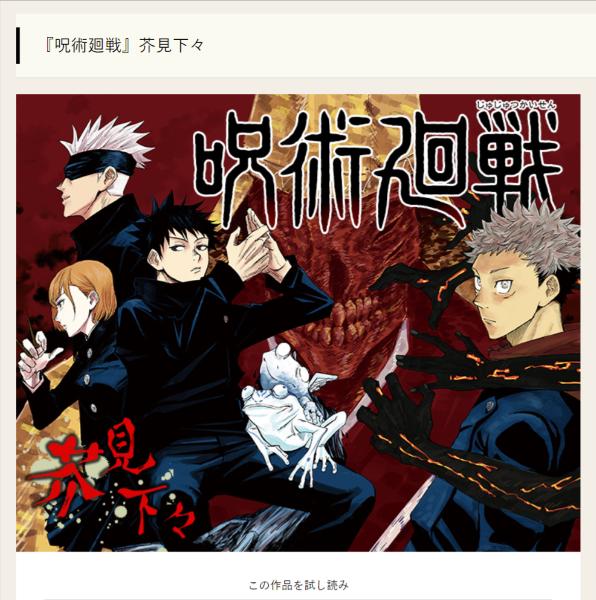 『呪術廻戦』集英社『週刊少年ジャンプ』公式サイトより