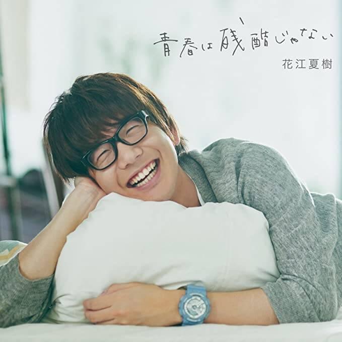 CD 花江夏樹『青春は残酷じゃない』画像