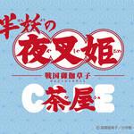 『半妖の夜叉姫』茶屋 ロゴ