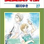 『夏目友人帳 27 』(花とゆめCOMICS) 画像