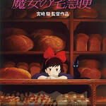DVD『魔女の宅急便』画像