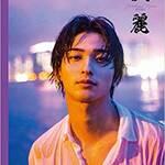 横浜流星 写真集『流麗』画像