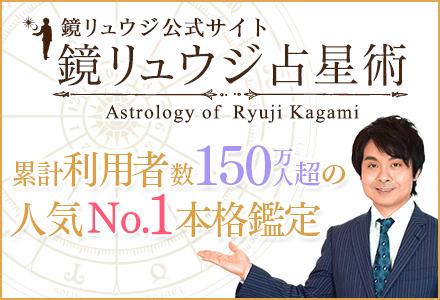 ■鏡リュウジ公式サイト:鏡リュウジ占星術